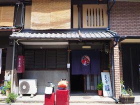 歴史ある京町屋を一棟借り!民泊でいつもと違った京都母娘旅