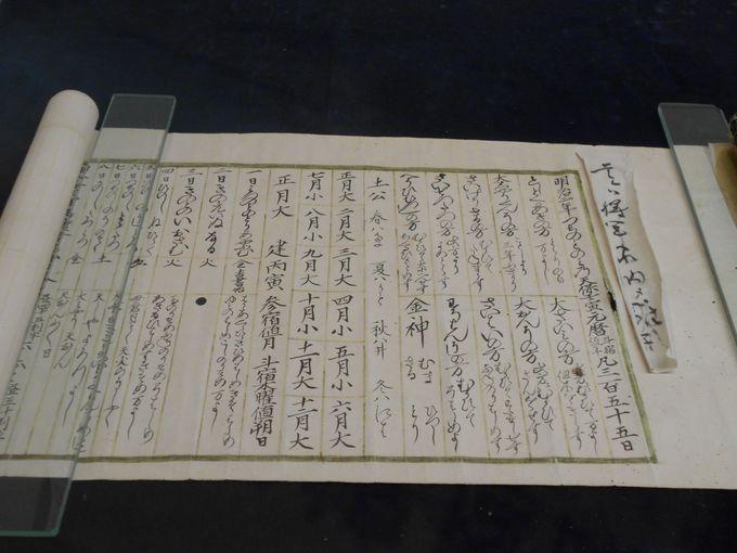 日本最古の仮名文字暦が見られる!三島市「三嶋暦師の館」