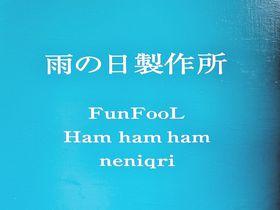 毎月1・2・3限定!奈良の「雨の日製作所/晴れの日販売所」ってどんなところ?