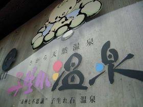 地元静岡で愛される、さがら天然温泉