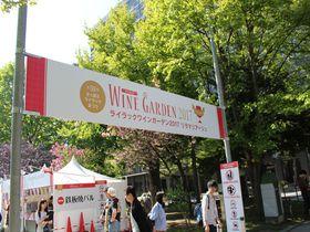 さっぽろライラックまつり2017「ワインガーデン」が人気・札幌大通公園