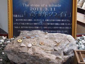 海抜120mの絶景!魚を抱く釜石大観音と幸運を呼ぶ「奇跡の石」