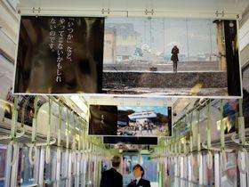 あの日を忘れない…!嵐電『キミマツサクラ号』が早春の京都を駆ける!|京都府|[たびねす] by Travel.jp