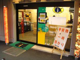 嵐電嵐山駅には観光案内をするクロネコヤマトの宅急便がある!|京都府|[たびねす] by Travel.jp