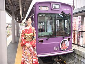 「ちょっと待て そのアナウンス 倉木麻衣」京都嵐山と倉木麻衣がコラボ中!