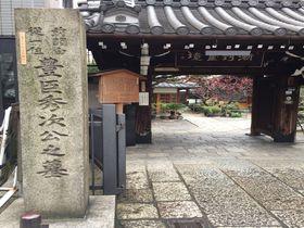 「京都・瑞泉寺」・処刑された秀次を憐れんで建立した供養塔 京都府 Travel.jp[たびねす]