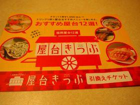 初心者も女性も安心!めっちゃ楽しい博多ラーメンの味わい方|福岡県|[たびねす] by Travel.jp