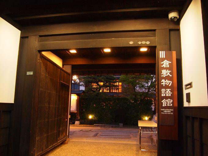 夜まで見学できる!倉敷美観地区の無料施設「倉敷物語館」