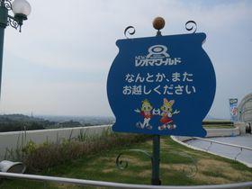 待つことが苦手なちびっこ集合!! 親も子もゆる~く楽しめるテーマパーク香川「NEWレオマワールド」