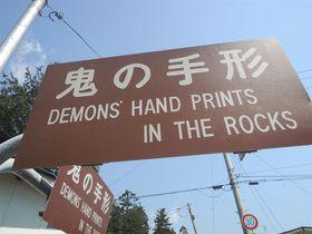 岩手の起源!『鬼の手形』があるパワースポット「三ツ石神社」|岩手県|Travel.jp[たびねす]
