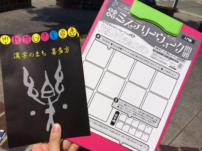 漢字の街・喜多方で古代文字ミステリーウォーク!謎解きをしながら蔵巡りと学びの旅