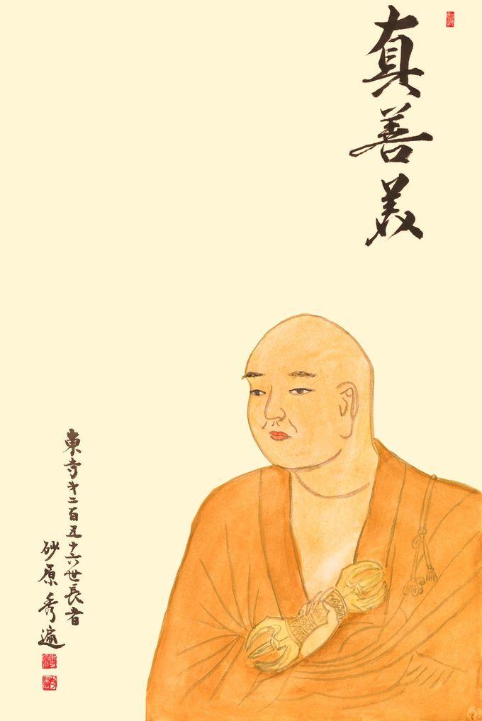 ... はら・しゅうへん)/東寺長者