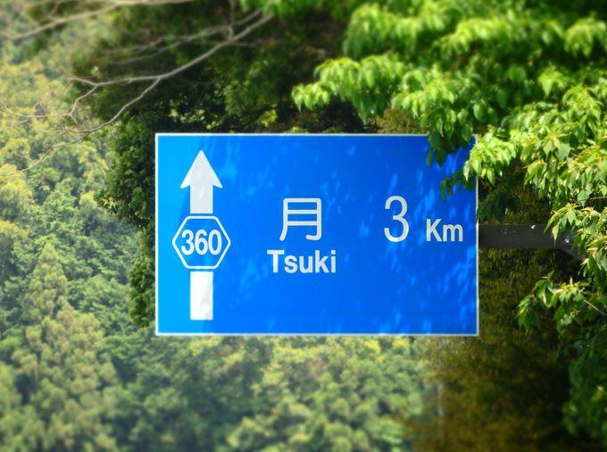 月まであと3km?その先には天竜川の絶景が~静岡県浜松市
