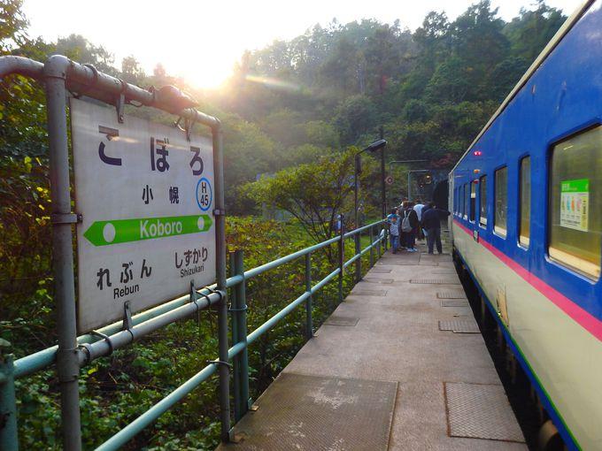 日本一の秘境駅が超人気スポットに?北海道・小幌駅の歩き方