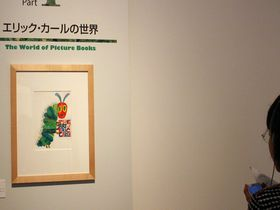 『はらぺこあおむし』に会いたい!「エリック・カール展」東京・世田谷美術館にて開催中
