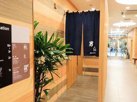 札幌の中心でほっこりいい湯加減「狸の湯 ドーミーインANNEX札幌」