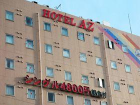 1年365日均一の安心価格「HOTEL AZ 佐賀鳥栖店」