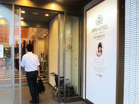 郊外の駅前立地「アパホテル 千葉八千代緑が丘」は便利なホテル
