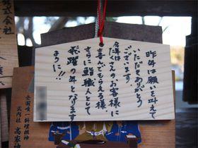 日本でココだけ!!料理の神様を祀る「高家(たかべ)神社」