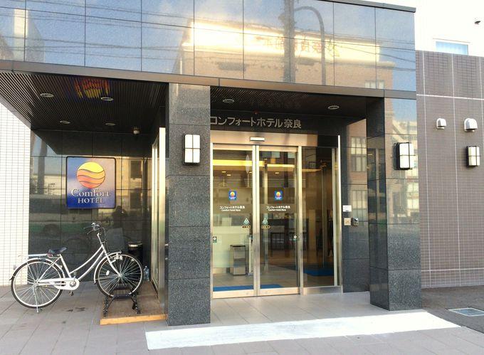 奈良観光にオススメ。駅徒歩3分「コンフォートホテル奈良」
