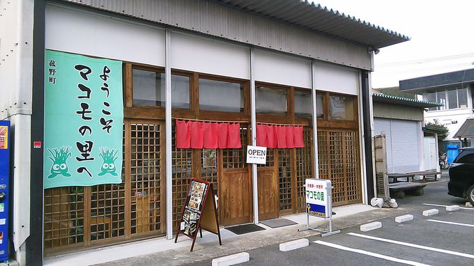 御在所岳の麓、三重県菰野町で「マコモ料理」に舌鼓を打つ