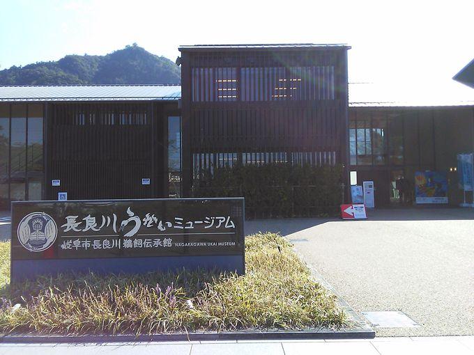 岐阜・長良川鵜飼のすべてがわかる「長良川うかいミュージアム」
