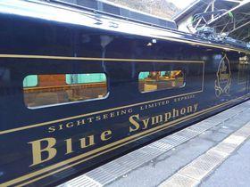 近鉄特急「青の交響曲」に乗って訪ねる 奈良・吉野の世界遺産