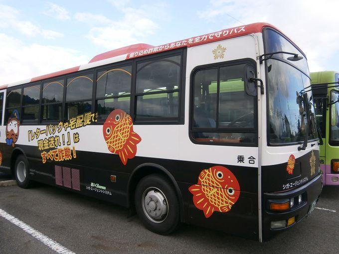 滋賀県には誰でも乗れるパトカーがある!?パトカーラッピングバス&トレインに乗ってみよう!