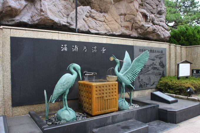 和倉温泉の無料温浴スポット!温浴しながら温泉たまごも作っちゃおう!