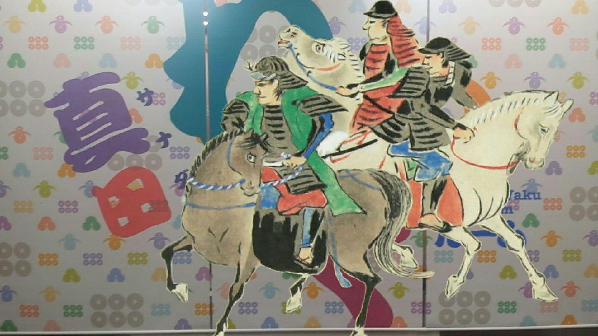 「真田丸」ファン必見!一年だけの特別展 長野・松代「真田宝物館」