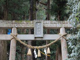 """""""金の素""""を手に入れて金運パワーアップ! 鳥取「金持神社」"""