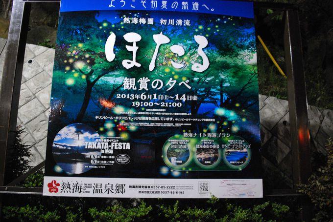 静岡・熱海の昭和レトロな街と、梅園初川清流『ほたる観賞の夕べ』で懐かしい思い出に浸る旅♪