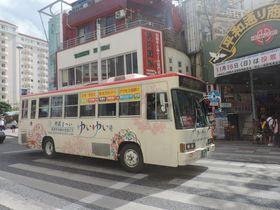 周遊バス「ゆいゆい号」で那覇市内の4つの世界遺産をラクラク観光!