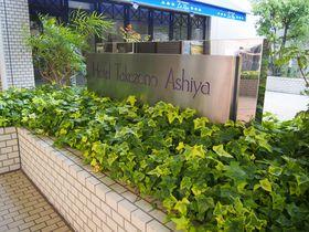 高級住宅地芦屋の雰囲気とおもてなしを体感!ホテル竹園芦屋|兵庫県|トラベルjp<たびねす>