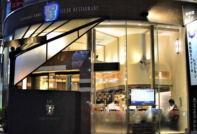 観光に便利な国際通りにある鉄板焼きステーキレストラン
