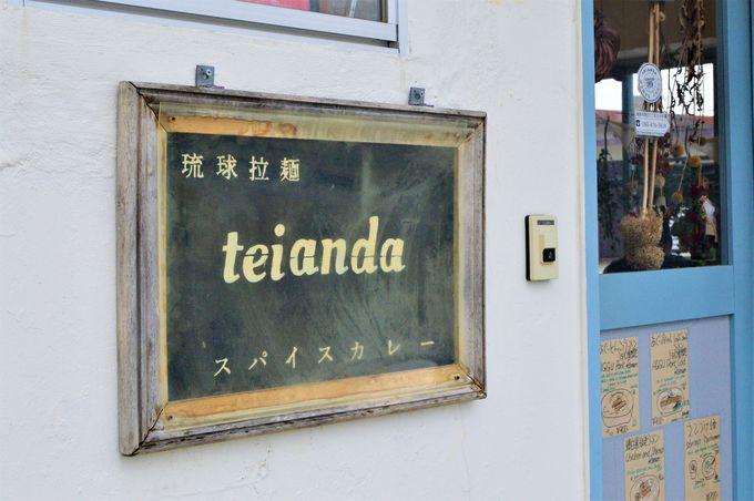 沖縄そばの新ジャンル「琉球拉麺」