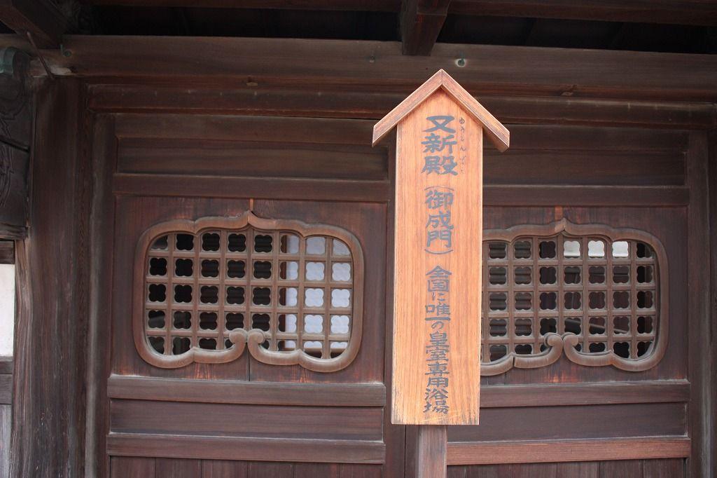 道後温泉本館の裏側「又新殿(ゆうしんでん)」の玄関に注目!!