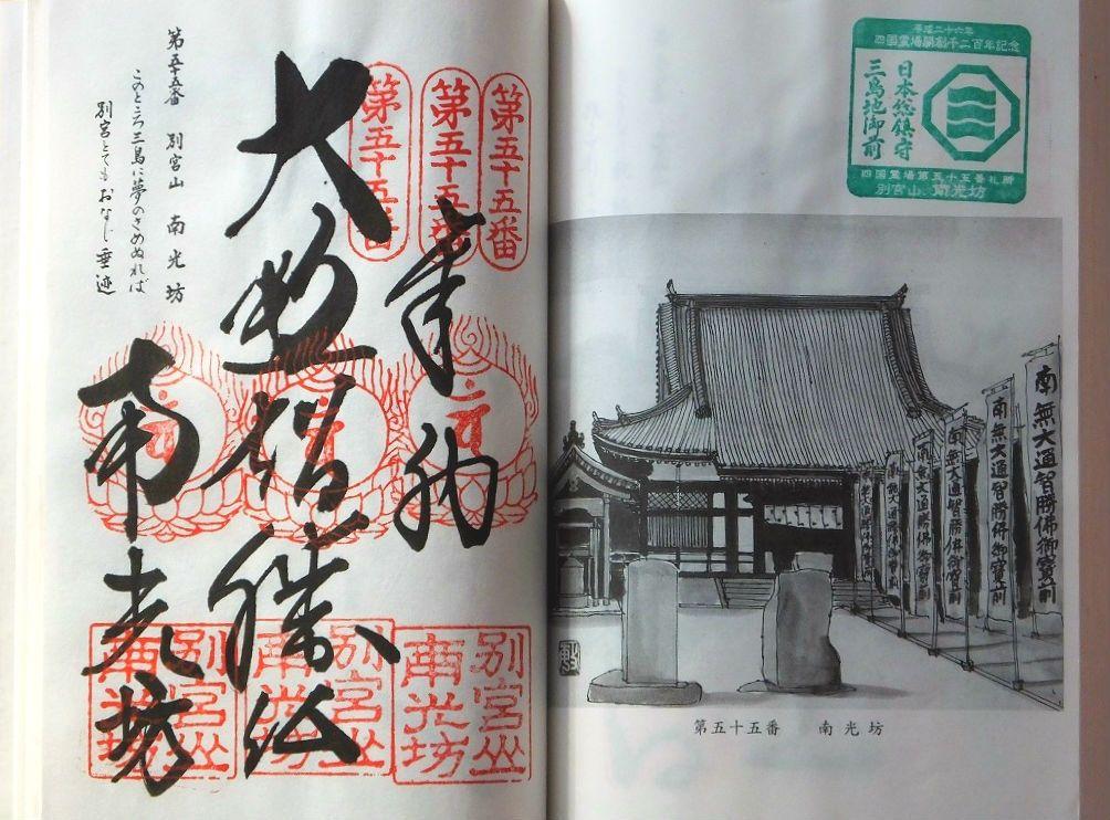 """納経帳に""""開創記念スタンプ""""をいただく事ができます!"""