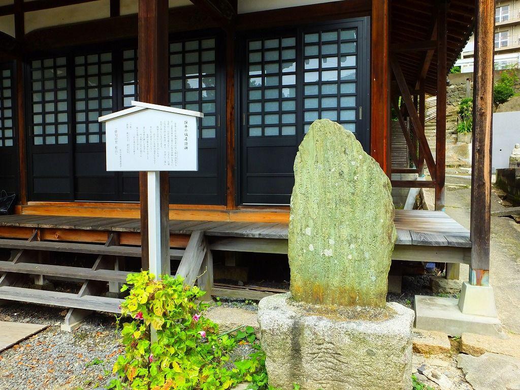 必見!日本で3基しかない「仮名詩碑」