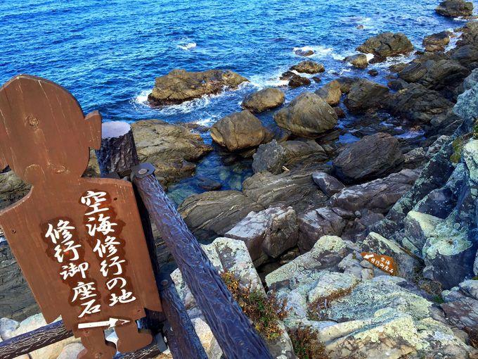 空海が修行したとされる「御座石」