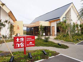 室戸の恵みがいっぱい!高知県「土佐力舎Shop&Cafe」