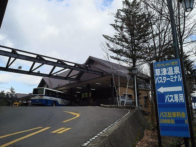 草津温泉に到着したら、まずはバスターミナル前の足湯に直行!