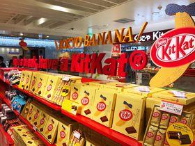 今はここだけ!東京おかしランドで「東京ばな奈×キットカット」のコラボ商品先行発売