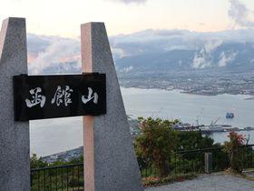 初めての子連れ函館観光!2泊3日おすすめモデルコース