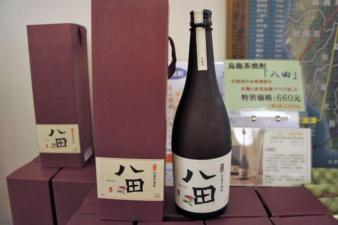 新たな台湾土産に!「凍頂烏龍茶焼酎・八田」