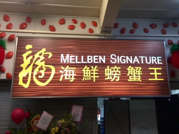 シーフードと言えばここ!シンガポーリアンの常識「メルベン」