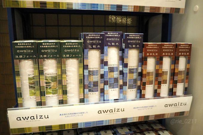 豊富な炭酸泉を活かしたスキンケア「awaizu」も
