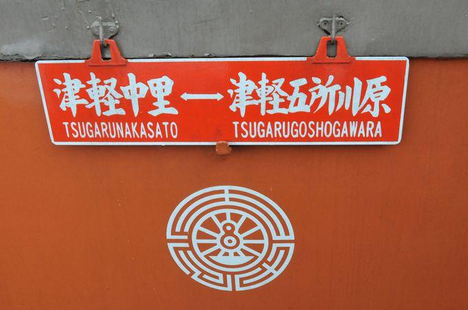 津軽鉄道 ストーブ列車の行先板