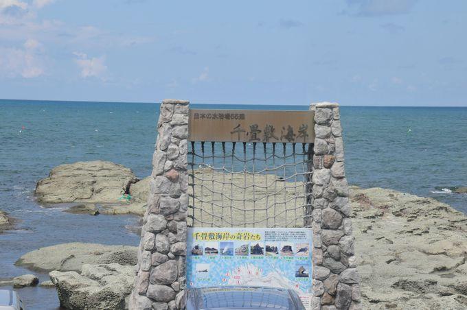 千畳敷(せんじょうじき)海岸
