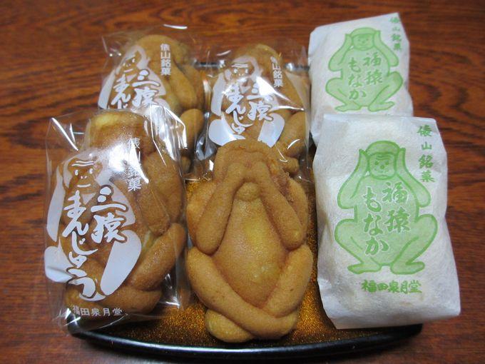 俵山温泉名物「三猿まんじゅう」